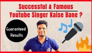 Successful and Famous Youtube Singer Banne Ka Formula Jano ! | Youtube Singing Career Kaise banaye ?