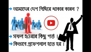 How To Be Successful In Life | Bangla Motivatinal video | Career Development