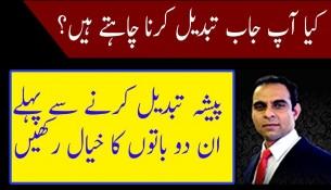 Steps To  Successful Career Change | Qasim Ali Shah