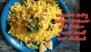 Poha upma healthy breakfast recipe/అటుకుల ఉప్మా