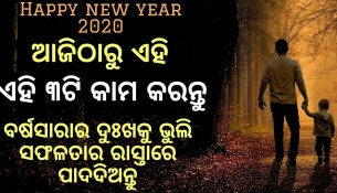 Make your career and life happy and successful | Tips for Happiness |Odia motivational Inspirational