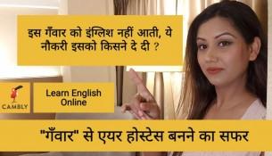 Learn English & Be Successful in Your Career – Mamta Sachdeva