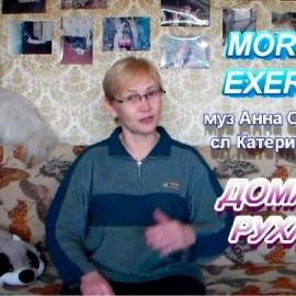 Ранкова розминка – Morning exercise, домашня руханка від Анни Олєйнікової. Навчаємось дистанційно.