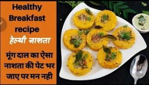 Healthy Nashta Recipe | Moong dal ka nashta | Healthy Breakfast Recipe Indian| Healthy Snacks Recipe