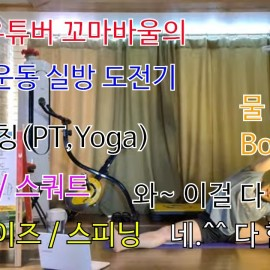 꼬마바울과 함께하는 아침운동 / Morning Exercise with Ggoma-Paul